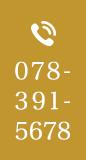 TEL:078-391-5678