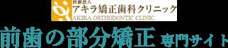 前歯の部分矯正専門サイト