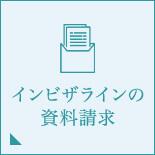インビザラインの資料請求