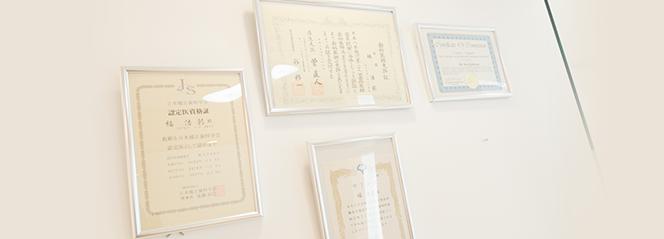 経験豊富な日本矯正歯科学会認定医