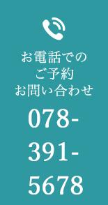 TEL.078-391-5678